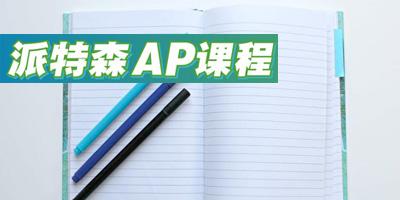 派特森英语AP一对一提升课程