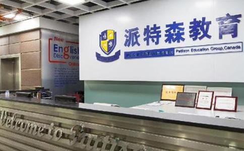 派特森英语深圳派特森教育体育路校