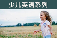 派特森英语3-6岁少儿英语启蒙口语课程
