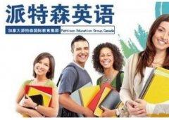 派特森英语哈尔滨派特森寒假课程让您英语成绩问鼎高分
