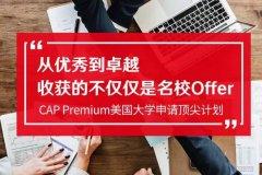 派特森英语派特森开启美国大学申请计划CAP Premium