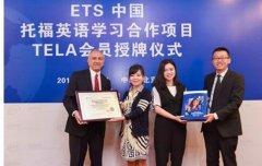 派特森英语PTS&ETS中国托福英语学习合作项目TELA会员授牌